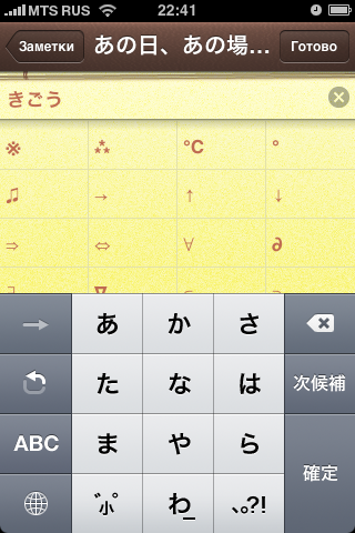 Japanese IME on iPhone